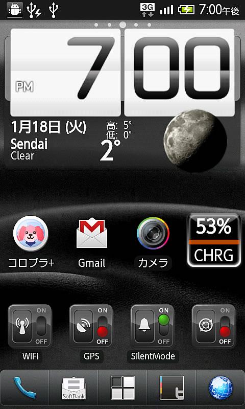SoftBank GALAPAGOS 003SHでスクリーンショット